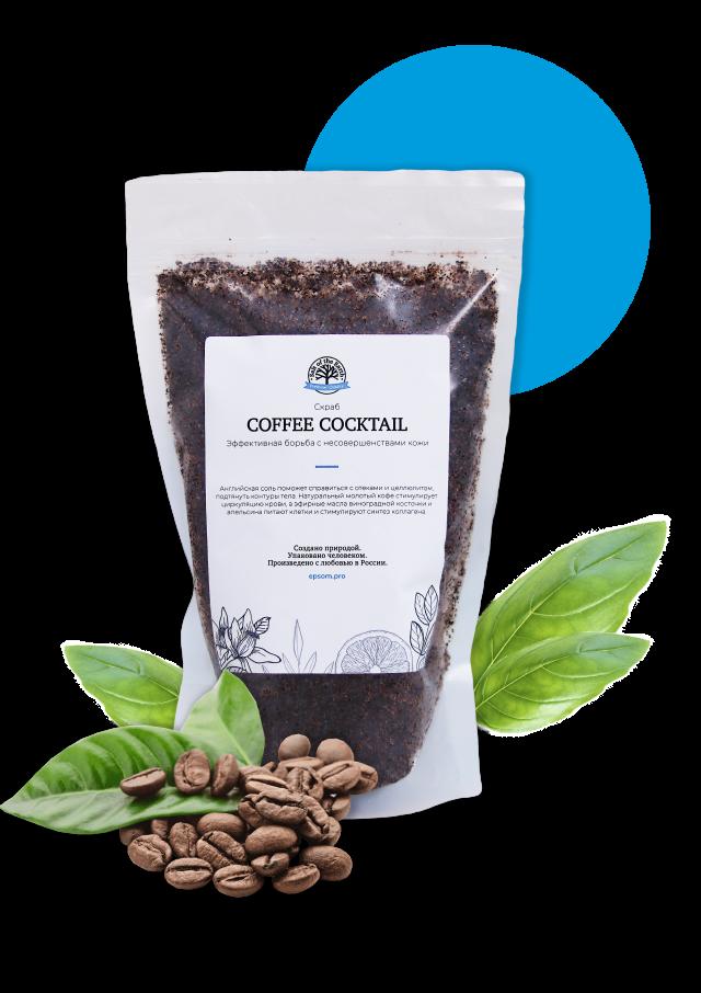 Антицеллюлитный скраб с натуральным кофе «COFFEE COCKTAIL»